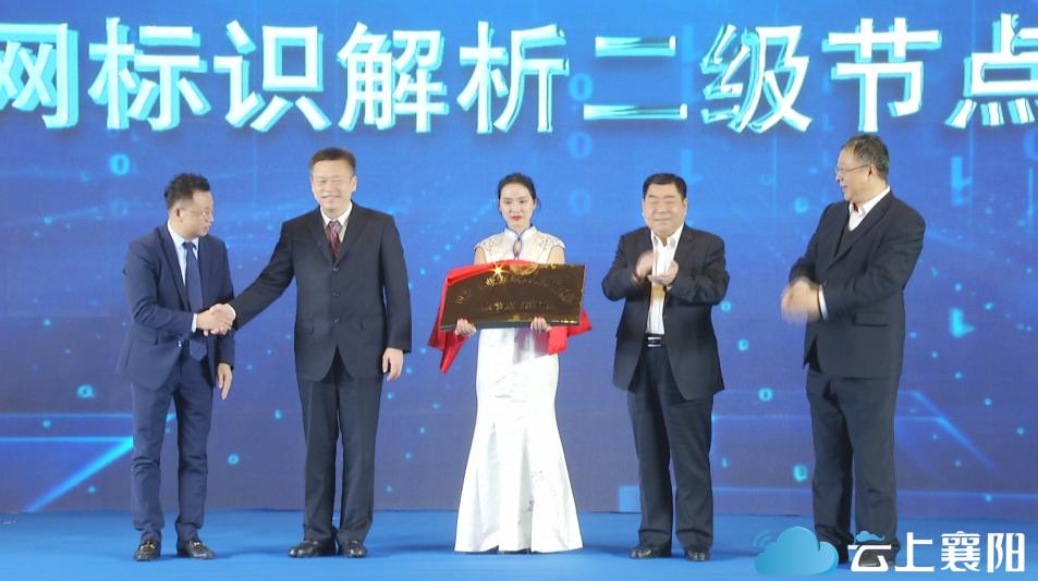 """今天,襄阳踏上""""5G+工业互联网""""创新发展新征程"""