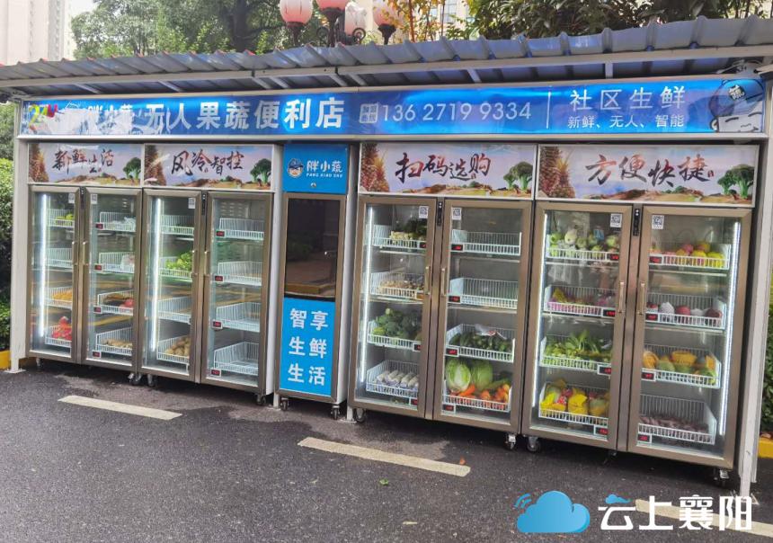 智能生鲜柜亮相襄城小区 24小时自助售卖