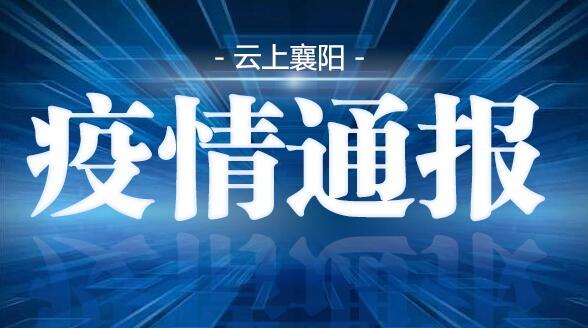 襄阳市新型冠状病毒肺炎疫情通报(277)