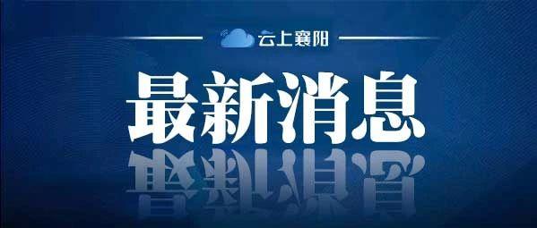前4月湖北省进出口总值1592.4亿元 出口增速居全国第三