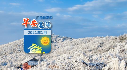 1月24日早安·襄阳 | 定了!2月27日公布!