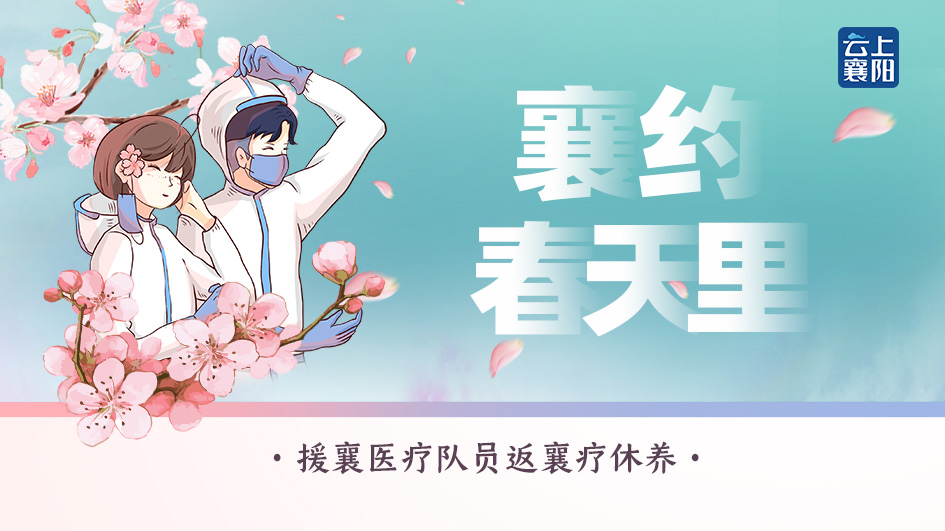 【直播】襄约春天里  欢迎援襄医疗队回襄