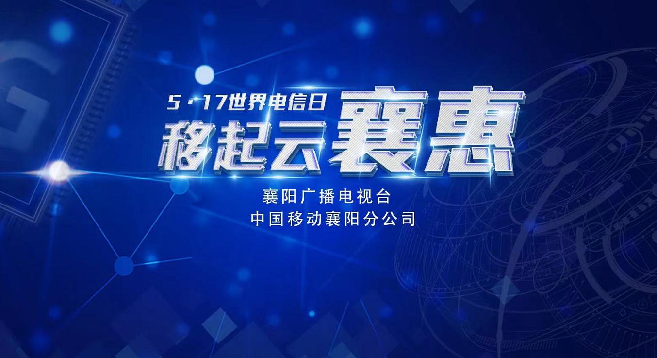 """【直播】5·17世界电信日""""移起云襄惠"""""""