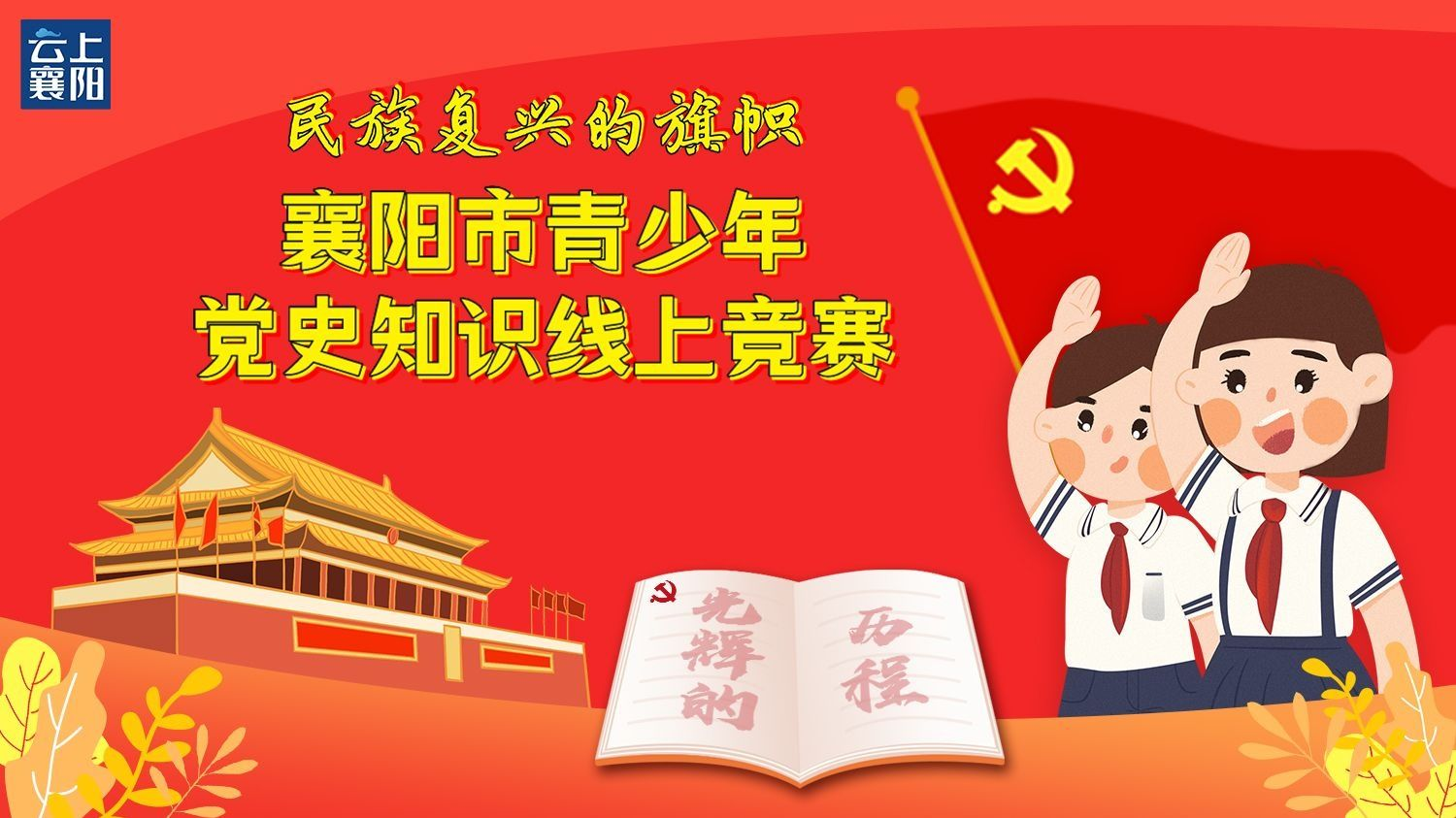 【民族复兴的旗帜】襄阳市青少年党史知识线上竞赛