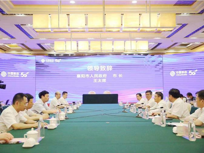 """中国移动湖北公司与我市签订""""5G+""""战略合作协议"""