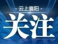 """王太晖:聚焦目标任务  确保在""""开局漂亮""""的基础上实现""""全年精彩"""""""