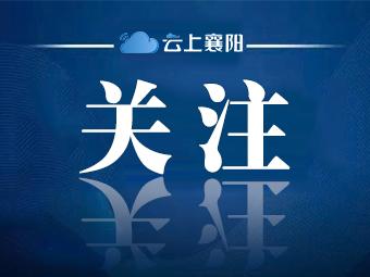 省政府同意!襄阳将建设区域科技创新中心