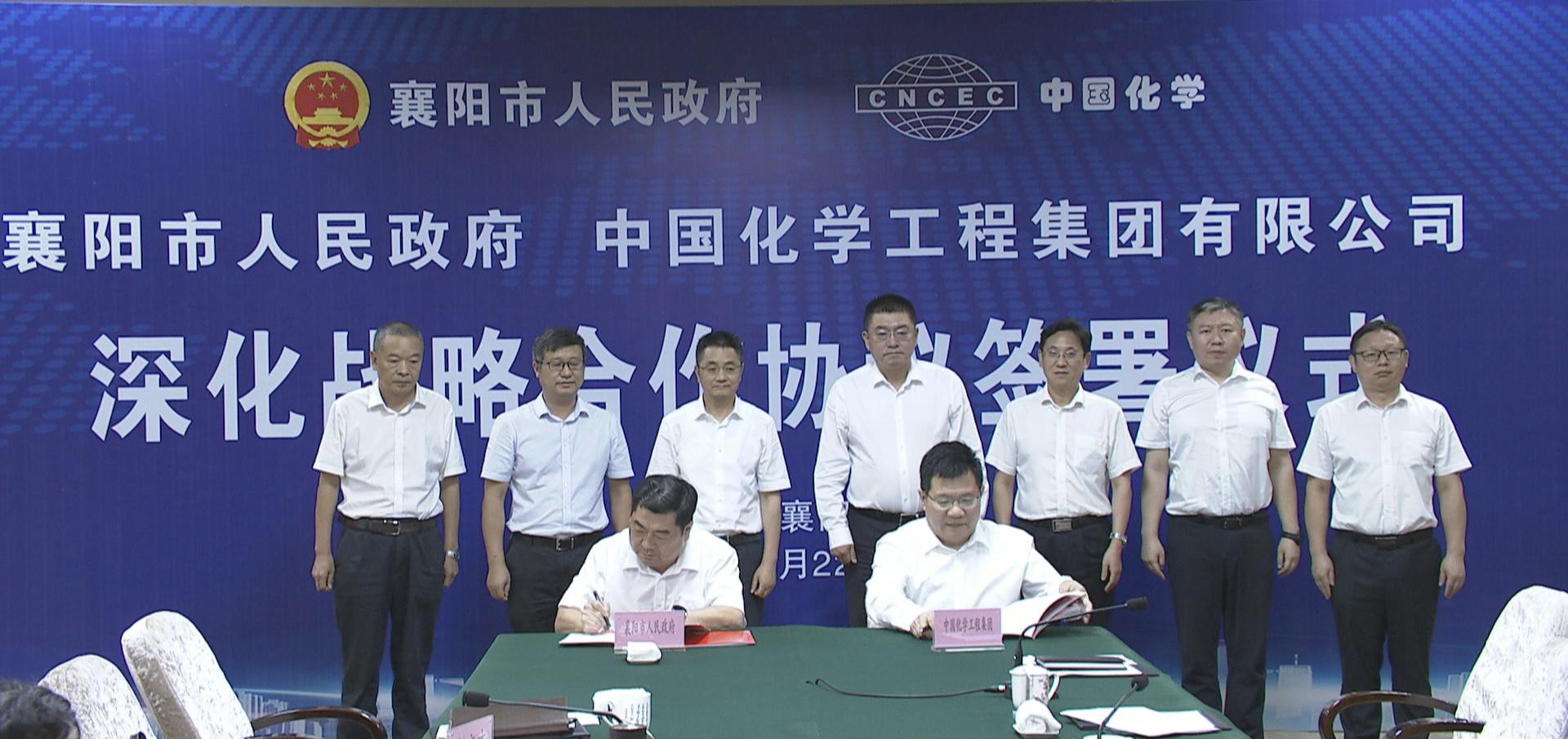 投资超400亿!中国化学工程集团与我市签署深化战略合作协议