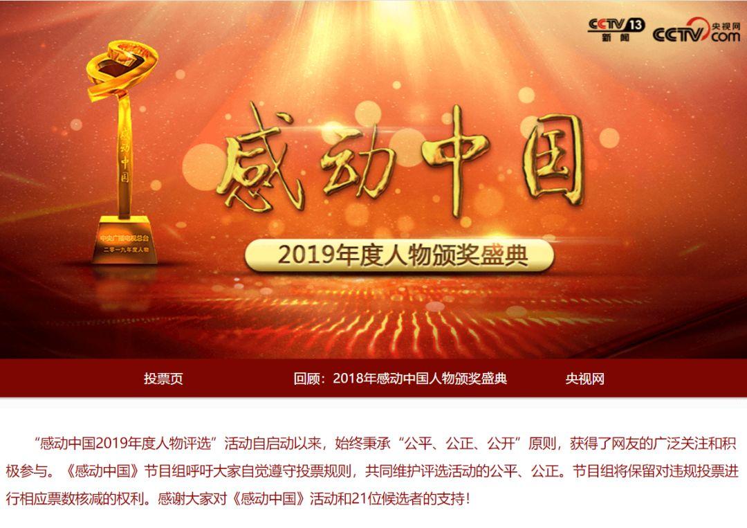 """汪耀峰入围""""感动中国2019年度人物""""候选名单"""