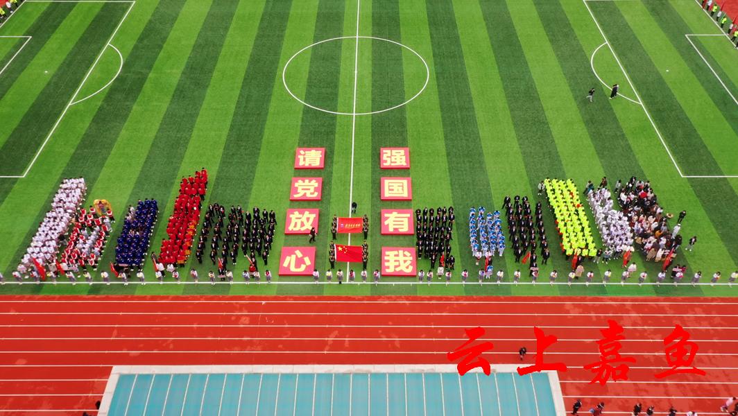 [云上嘉鱼]武昌首义学院嘉鱼校区举办首届运动会