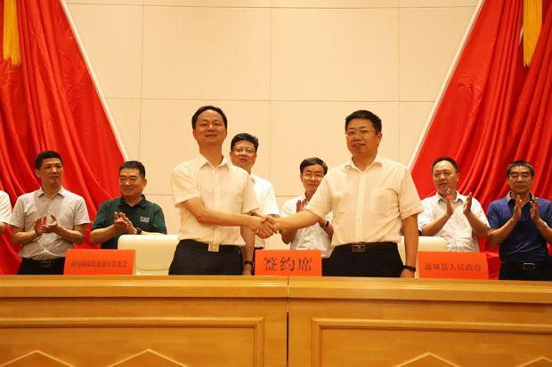 通城县与湖南城陵矶新港区签订开放型经济战略合作协议