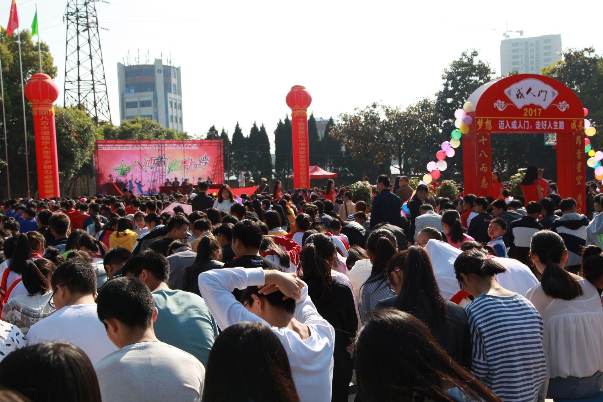 今天以后,我就是成年人啦! ----县龙阳高中2017年十八岁成人典礼活动扫描