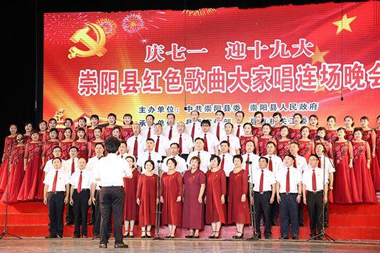 """我县举行庆""""七一 """"迎""""十九大""""红色歌曲大家唱连场晚会"""