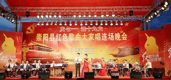 厉害了!崇阳首次大型红歌晚会网络直播在线收看网民突破2.1万!