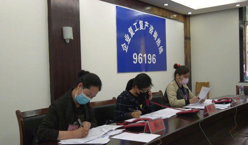 安陆企业复工复产96196咨询热线正式开通运行