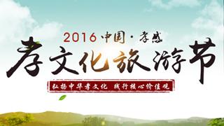2016孝感孝文化旅游节