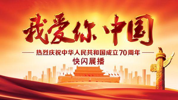 """""""我爱你·中国""""建国70周年快闪展播"""