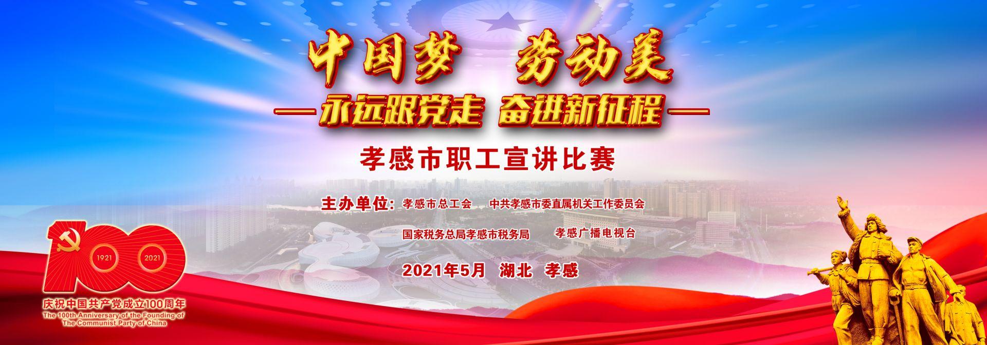 【中国梦·劳动美】永远跟党走 奋进新征程 孝感市职工宣讲比赛(精彩版)