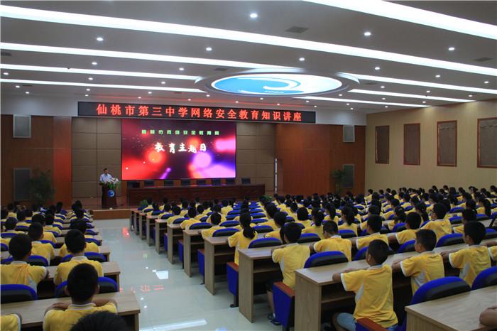 网络安全宣传周丨仙桃市开展网络安全教育进校怎么情趣可还说图片