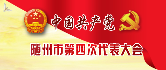 直播:聚焦中国共产党随州市第四次代表大会