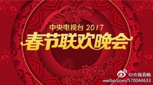 2017年央视春晚主持人曝光!你最粉谁?