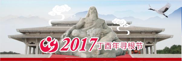 2017丁酉xia)nian)世界華人炎帝故里尋根節