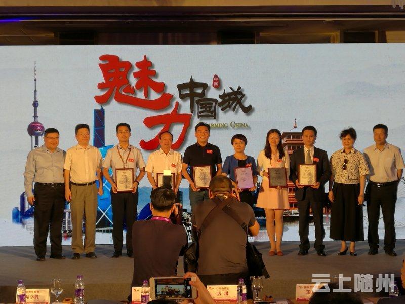 央视 魅力中国城 第二批入选城市名单公布, 随州上榜