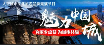《魅力中国城》节目投票 投票赢红包