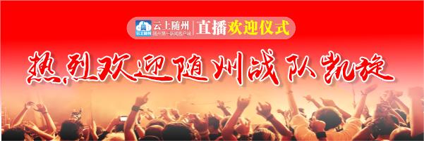 直播回放|《魅力中国城》随州战队载誉归来!