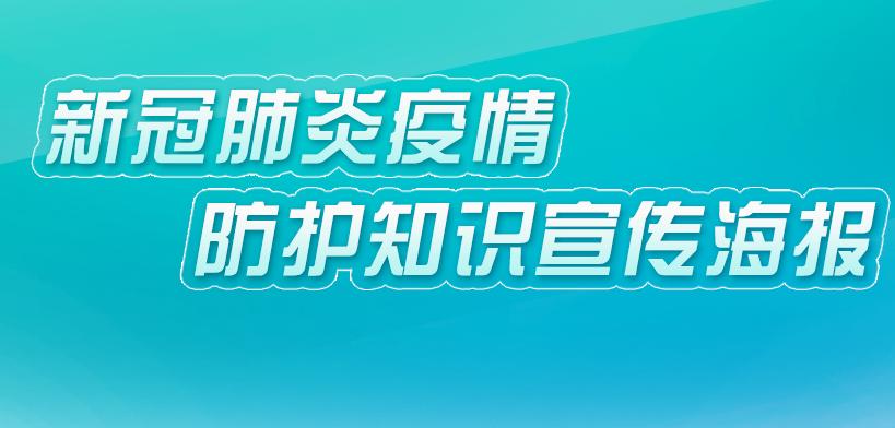 新冠肺炎疫情防控知识海报(第二批)