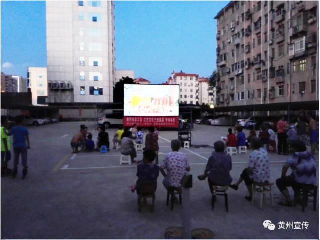 黄州|露天电影进社区 一家老小欢度怀旧暑假