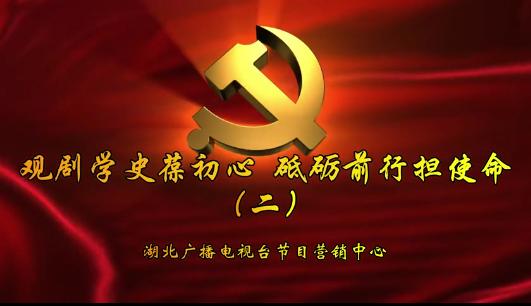 观剧学史葆初心 砥砺前行担使命(二)