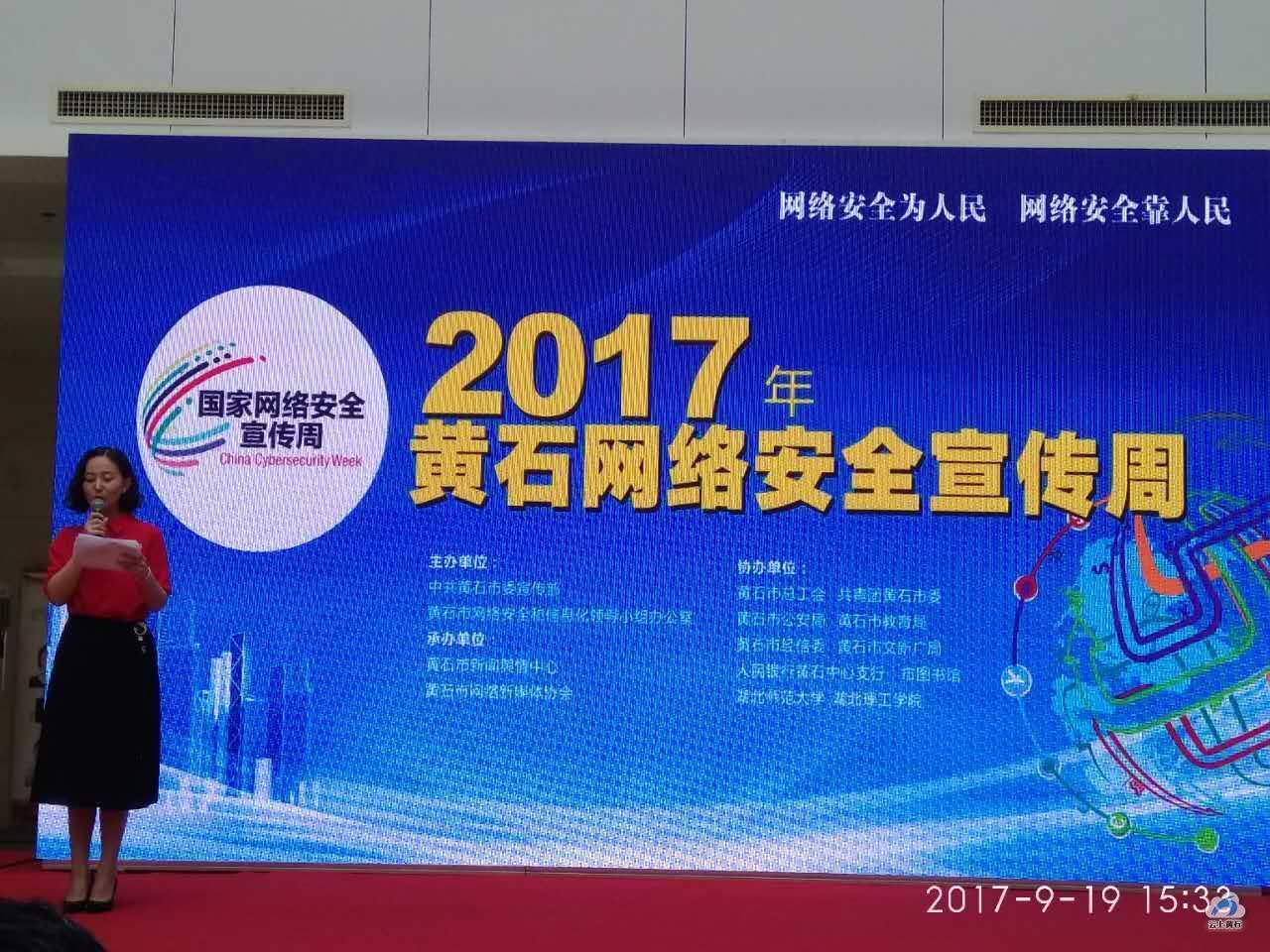 黄石举行网络安全宣传周活动启动仪式