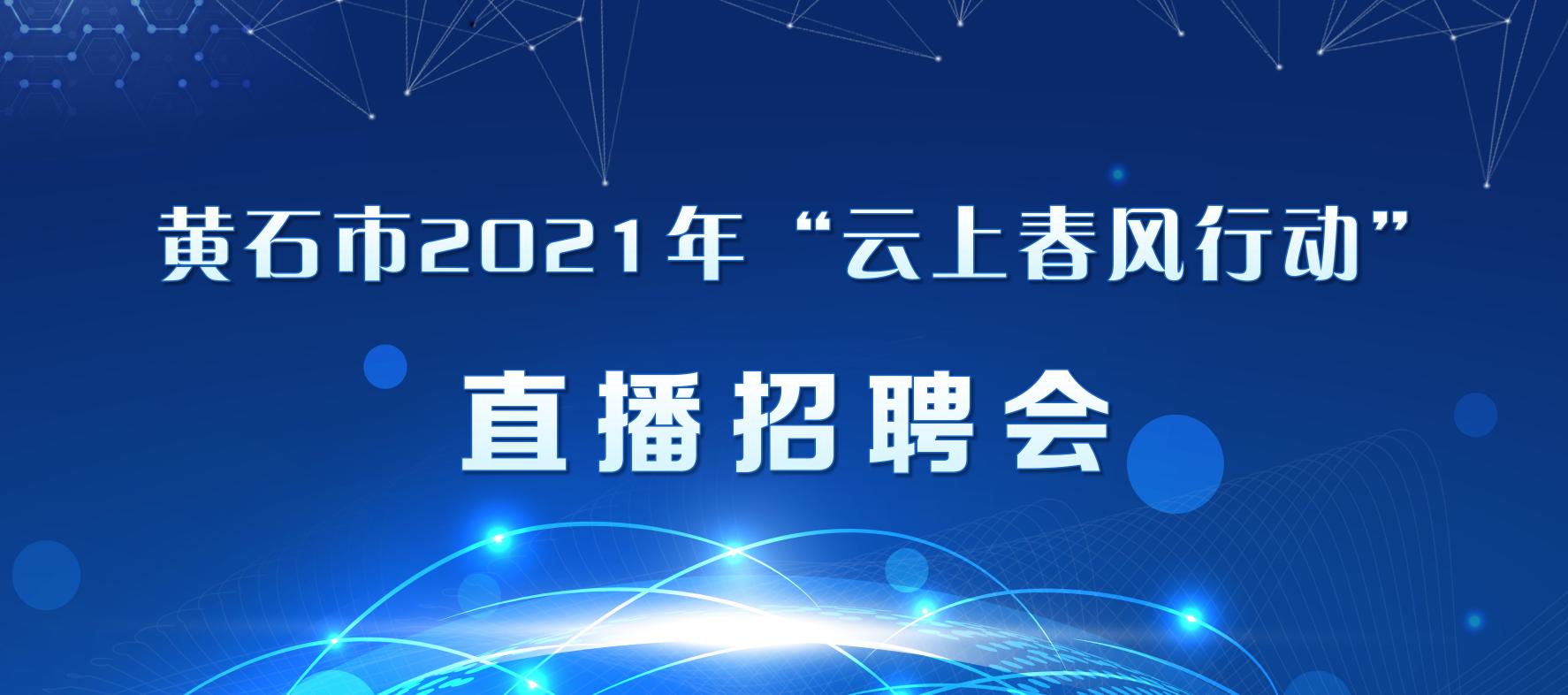 "【i撩】黄石市2021年""春风行动""网络直播招聘会开始啦"