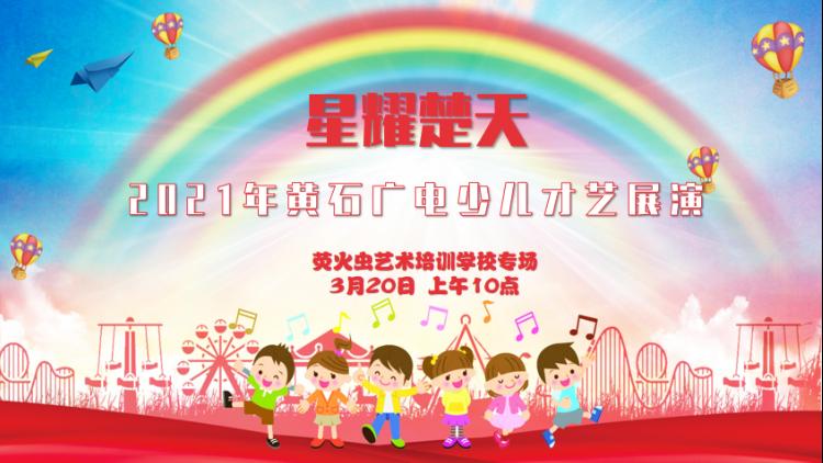 title='【直播】星耀楚天 2021年黃石廣電少兒才藝展演'