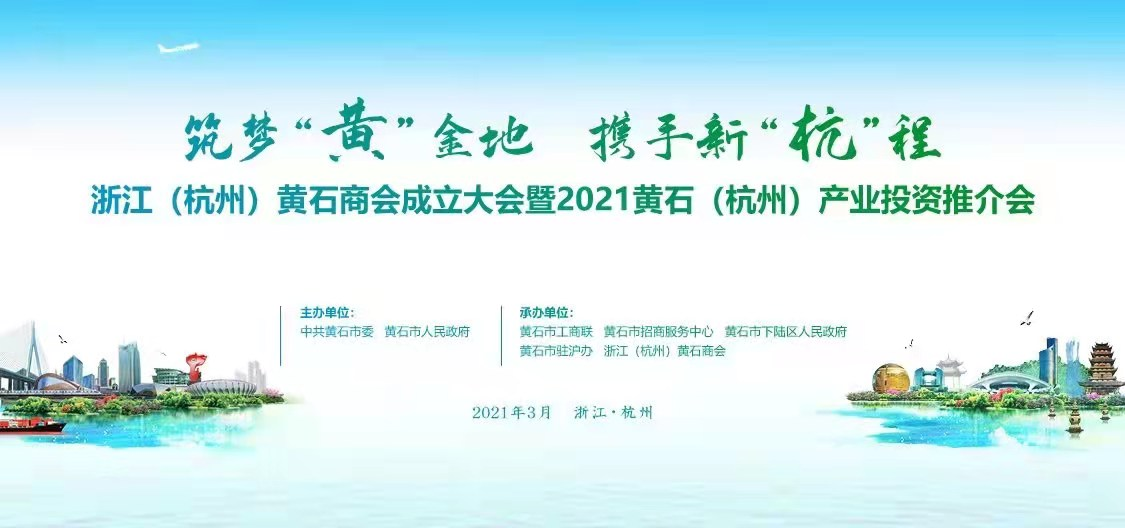"title='【直播】筑夢""黃""金地 攜手新""杭""程'"