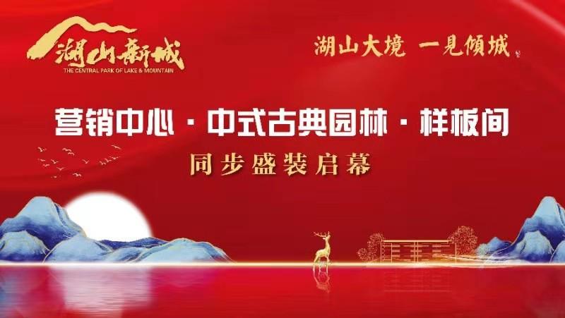 title='湖山大境·一見傾城-湖山新城古典園林樣板間3月28日盛裝啟幕'