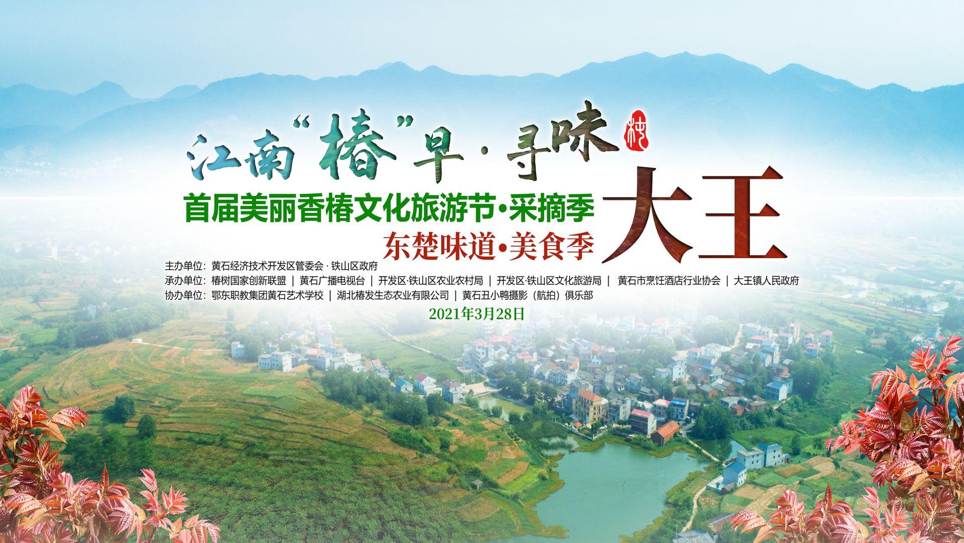 "title='江南""椿""早·尋味大王——首屆美麗香椿文化旅游節'"