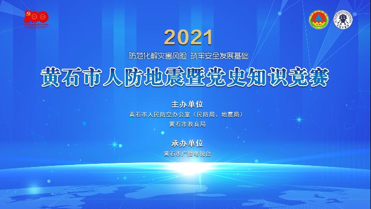 title='【直播】2021黄石市人防地震暨党史知识竞赛'
