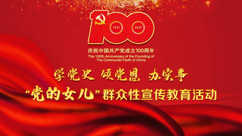 "title='【直播】庆祝中国共产党成立100周年""党的女儿""群众性宣传教育活动'"