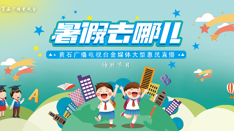 "title='【直播】讓孩子放下手機,來和我們一起運動吧——暑假去哪兒""全媒體大型惠民直播特別節目'"