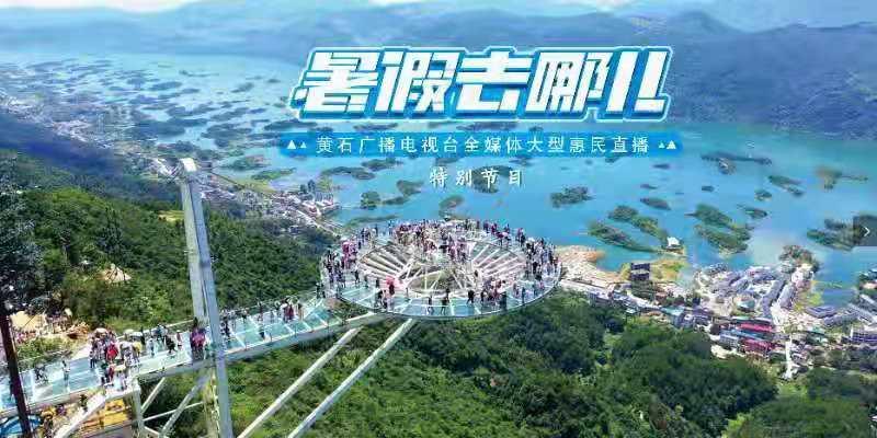 "title='【直播】""暑假去哪儿""全媒体大型惠民直播特别节目'"