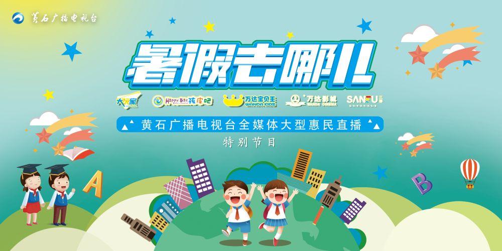 """title='【直播】走進黃石萬達——""""暑假去哪兒""""全媒體大型惠民直播'"""