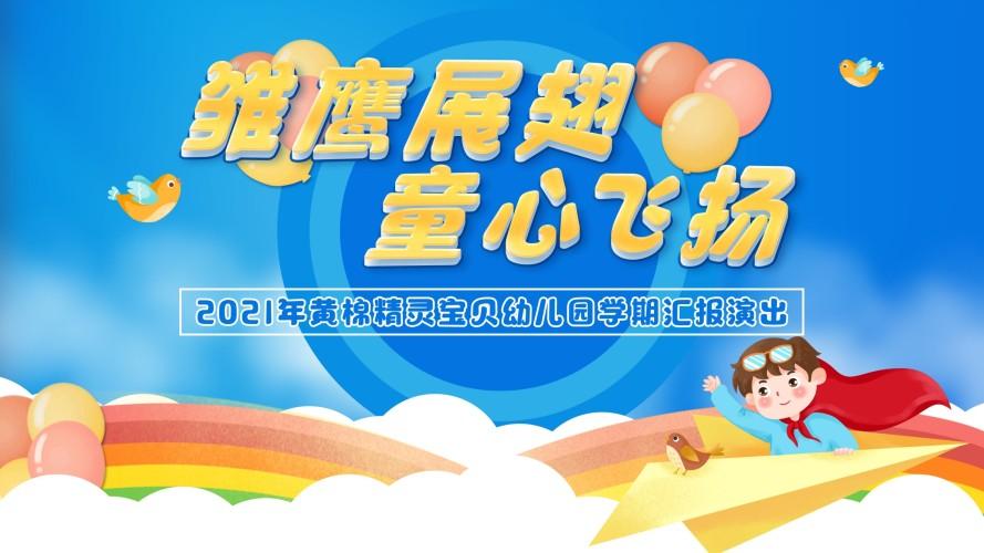 title='【直播】雏鹰展翅·童心飞扬 2021年黄棉精灵宝贝幼儿园学期汇报演出'