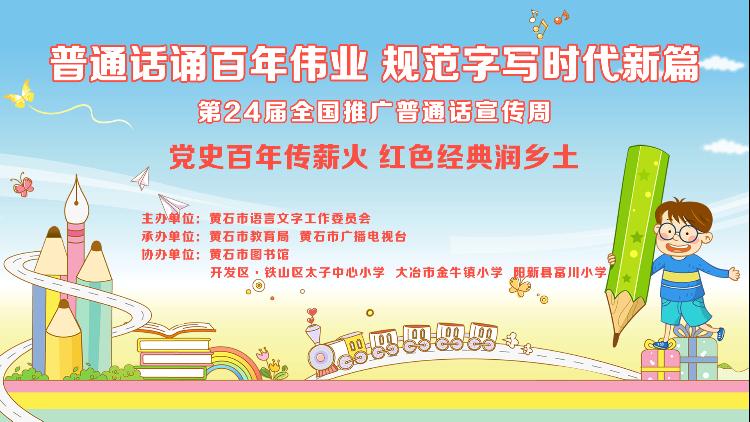 title='【直播】普通话诵百年伟业 规范字写时代新篇'