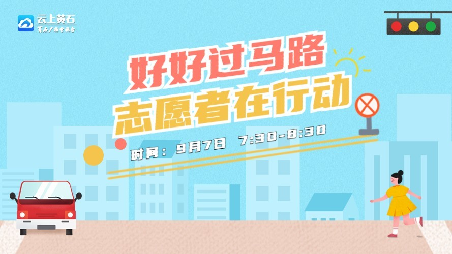 title='【直播】好好学习·文明校园(3)'
