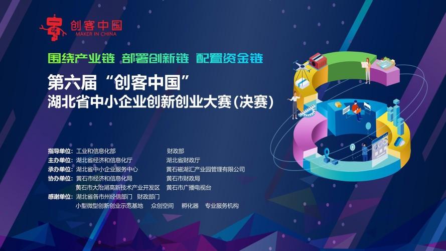 """【专题】第六届""""创客中国""""湖北省中小企业创新创业大赛"""