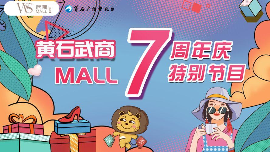 title='【直播】黄石武商MALL七周年庆特别节目'