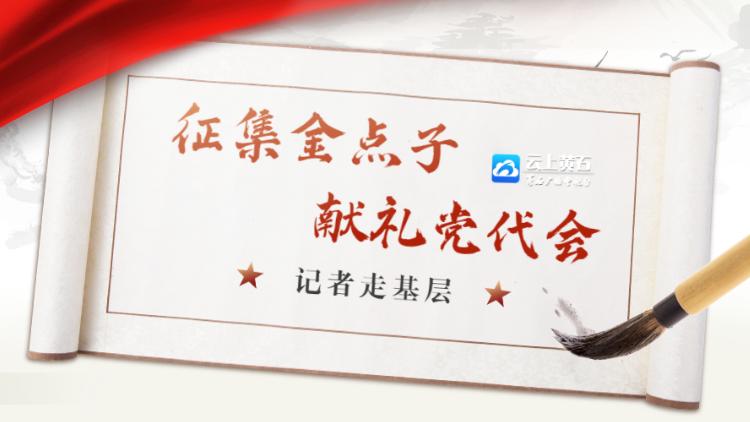 "title='【直播】""记者走基层  征集金点子  献礼党代会""启动式'"