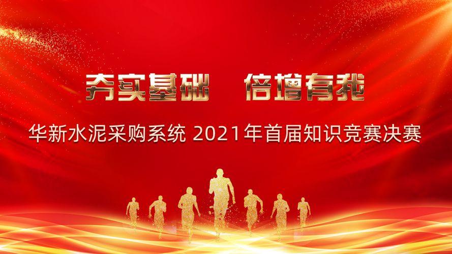 title='【直播】华新水泥采购系统2021年首届知识竞赛决赛'